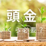 不動産投資の頭金の割合は3割って本当?頭金なしは危険!?