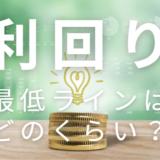 不動産投資の利回りについて|平均、計算方法、最低ラインは?